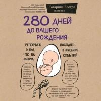 Катарина Вестре - 280 дней до вашего рождения. Репортаж о том, что вы забыли, находясь в эпицентре событий (аудиокнига)