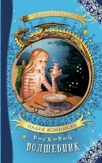 Надея Ясминска - Восковой волшебник