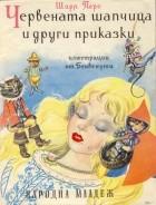 Шарль Перро - Червената шапчица и други приказки