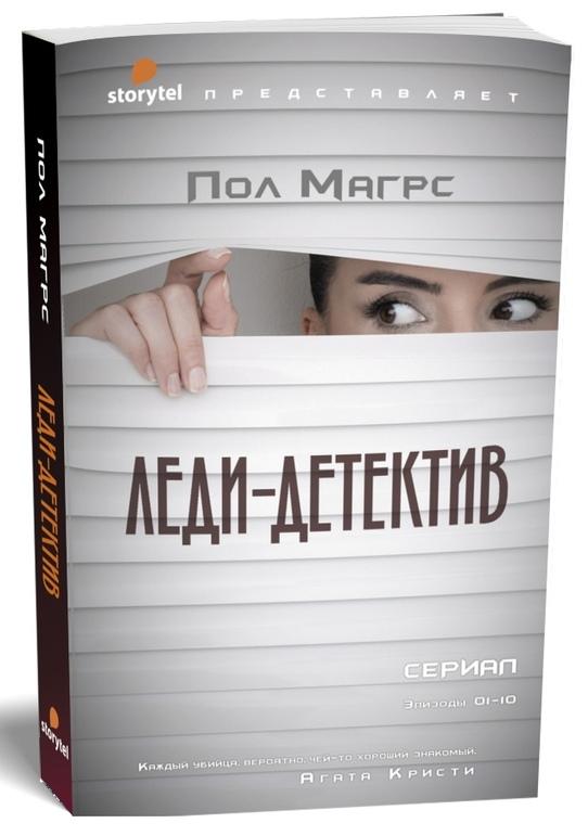 «Леди-детектив» Пол Магрс