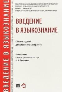 А. В. Дорошенко - Введение в языкознание. Сборник заданий для самостоятельной работы