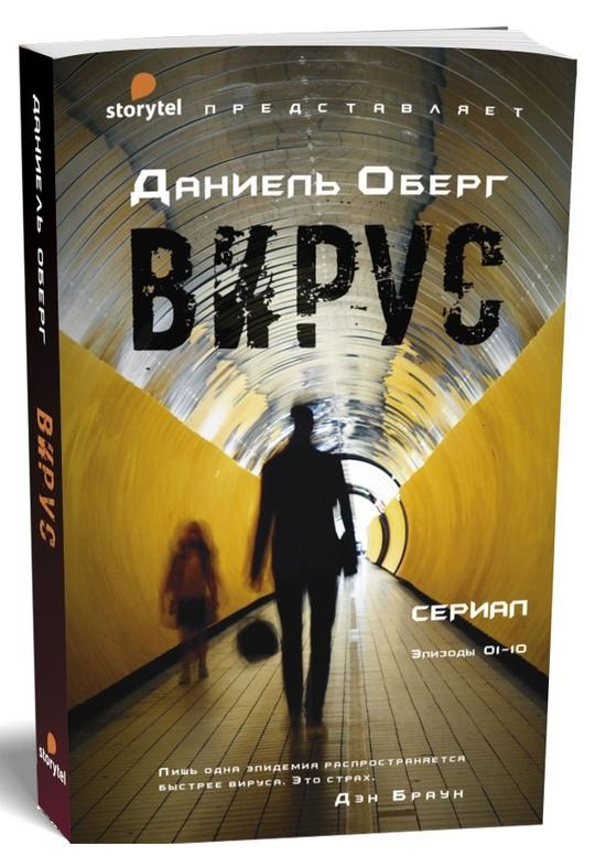 «Вирус» Даниель Оберг