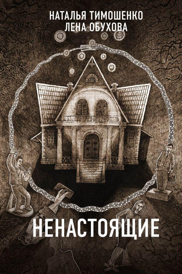 «Ненастоящие» Наталья Тимошенко, Лена Обухова