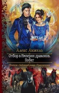 Алекс Анжело - Отбор в Империи драконов. Побег