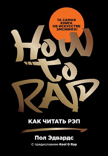 «Как читать рэп» Пол Эдвардс