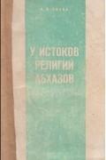 Лили Акаба - У истоков религии абхазов
