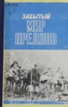 Алексеев Анатолий Афанасьевич - Забытый мир предков