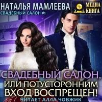 Наталья Мамлеева - Свадебный салон, или Потусторонним вход воспрещен