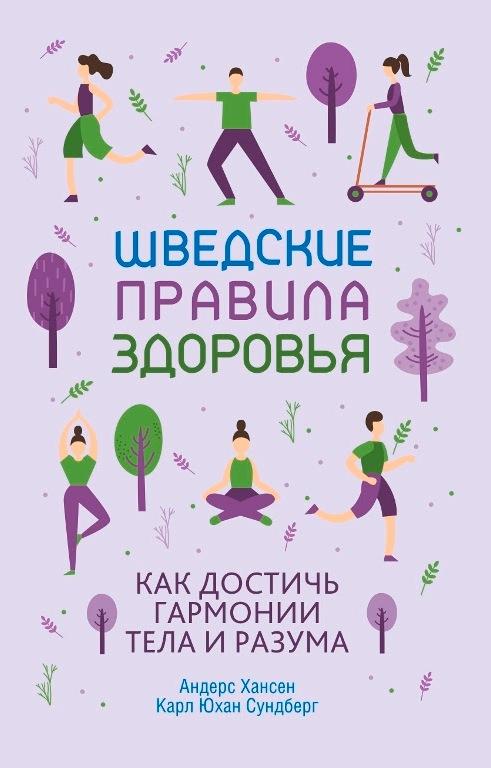 «Шведские правила здоровья. Как достичь гармонии тела и разума» Андерс Хансен, Карл Юхан Сундберг