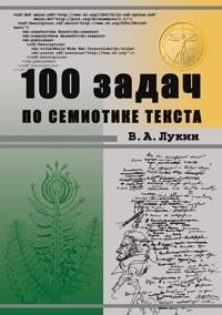 В. А. Лукин - 100 задач по семиотике текста
