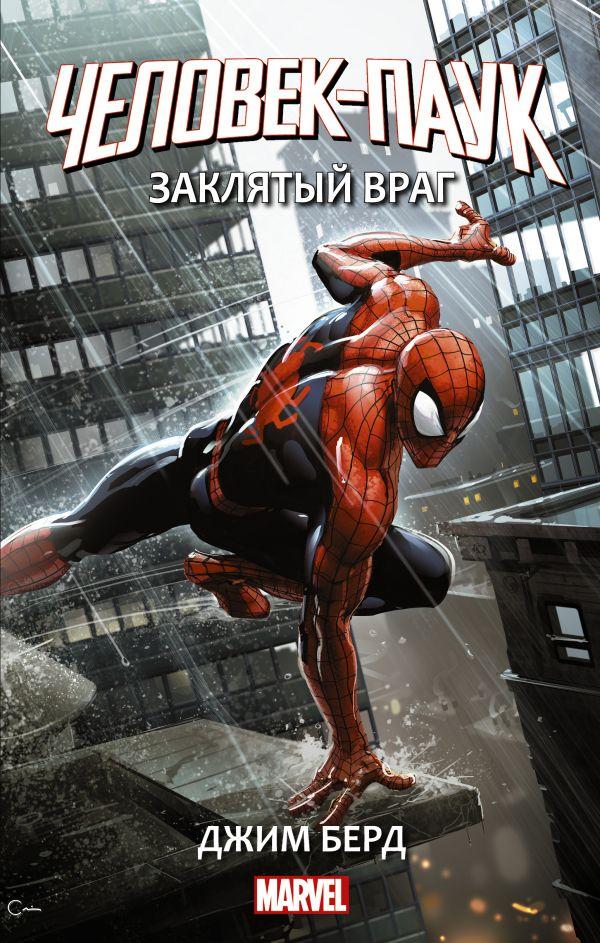 «Человек-Паук. Заклятый враг» Джим Берд