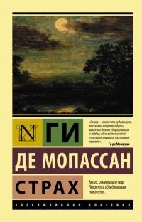 Ги де Мопассан - Страх: сборник