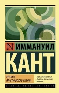 Иммануил Кант - Критика практического разума