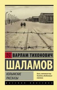 Варлам Шаламов - Колымские рассказы (сборник)