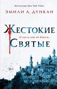 Эмили А. Дункан - Жестокие святые