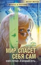 """Игорь Аббакумов - Мир спасет себя сам. Книга первая. """"Я начинаю путь..."""""""
