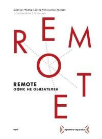 - Remote: офис не обязателен