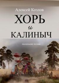 Алексей Семенович Козлов - Хорь и Калиныч. Маленькие поэмы