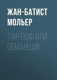 Жан-Батист Мольер - Тартюф или обманщик