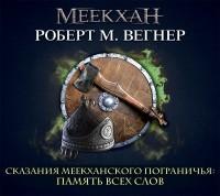 Роберт М. Вегнер - Сказания Меекханского пограничья. Память всех слов
