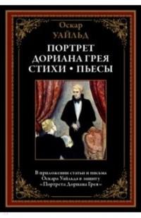 Оскар Уайльд - Портрет Дориана Грея. Стихи. Пьесы (сборник)