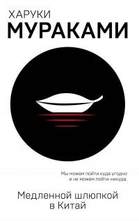 Харуки Мураками - Медленной шлюпкой в Китай