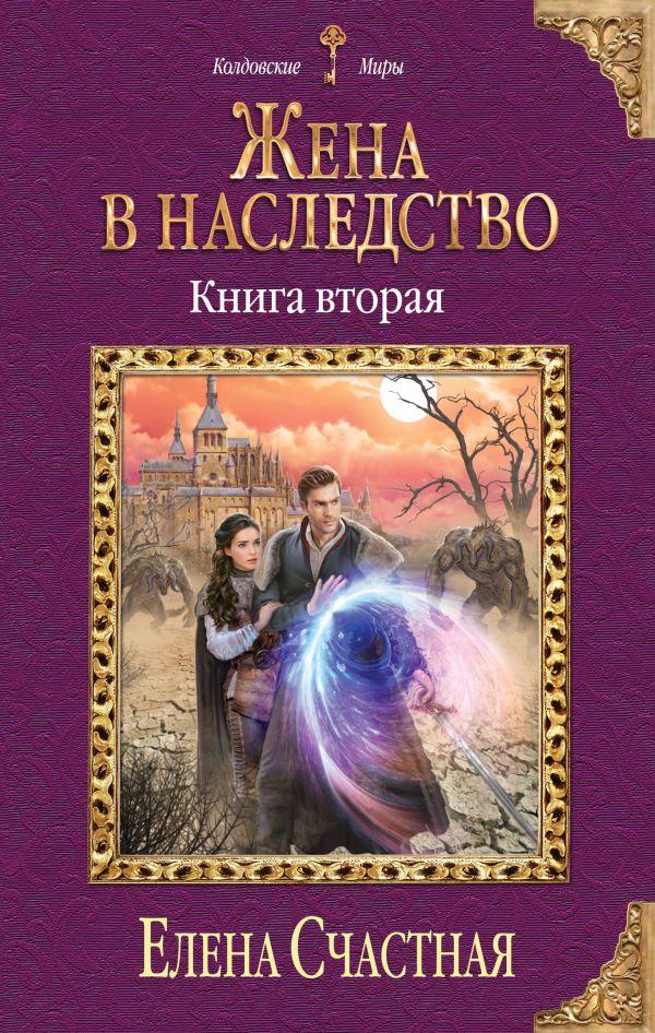 «Жена в наследство. Книга вторая» Елена Счастная