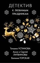 - Детектив к любимым праздникам