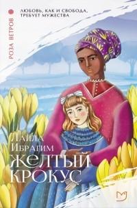 Лайла Ибрагим - Жёлтый крокус