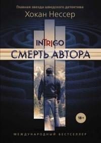Хокан Нессер - Смерть автора (сборник)