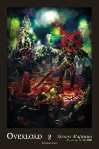 Куганэ Маруяма - Overlord. Том 2. Темный Воин