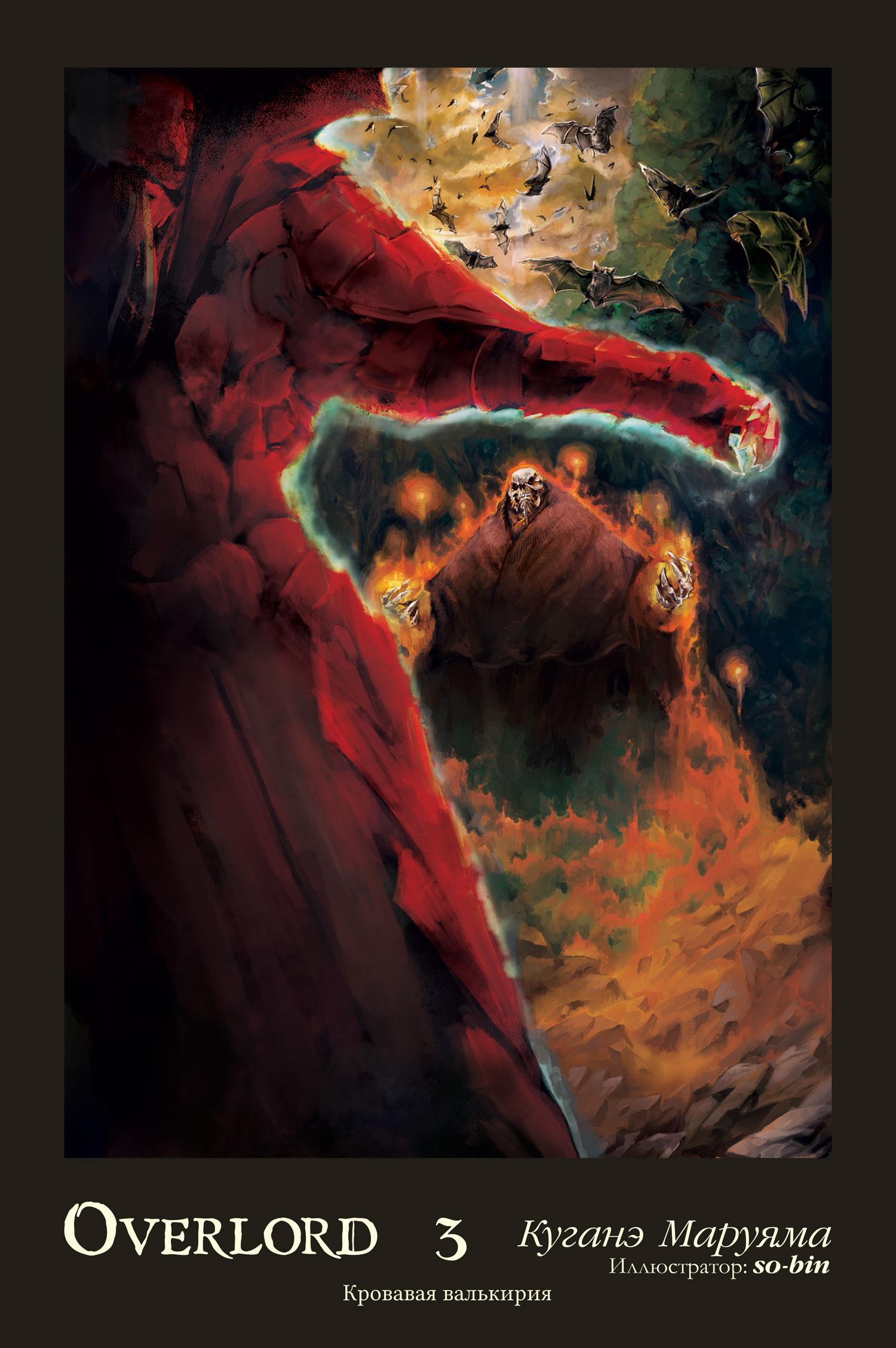 «Overlord. Том 3» Куганэ Маруяма