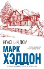 Марк Хэддон - Красный дом
