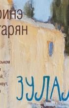 Наринэ Абгарян - Зулали