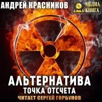 Андрей Красников - Альтернатива. Точка отсчета