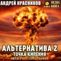 Андрей Красников - Альтернатива 2. Точка кипения