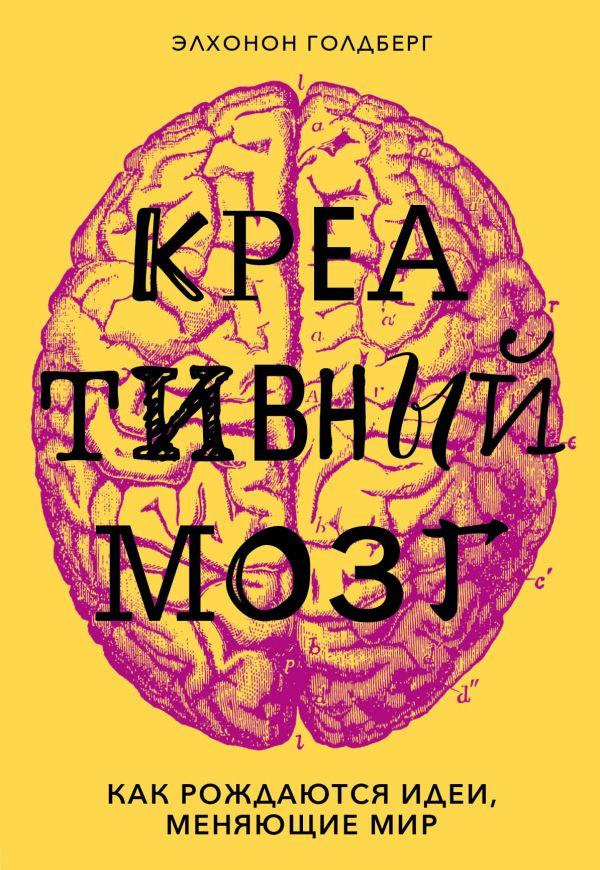 «Креативный мозг. Как рождаются идеи, меняющие мир» Элхонот Голдберг