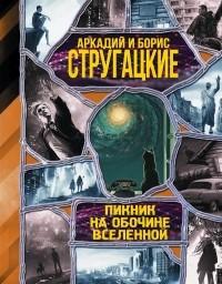Аркадий и Борис Стругацкие - Пикник на обочине вселенной