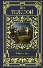 Лев Толстой - Война и мир