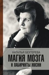 Наталия Бехтерева - Магия мозга и лабиринты жизни