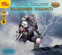 Михаил Атаманов - Искажающие реальность. Книга 4