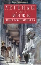 Наум Синдаловский - Легенды и мифы Невского проспекта