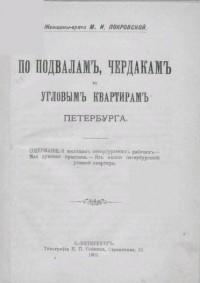 М.И.Покровская - По подвалам, чердакам и угловым квартирам Петербурга