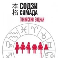 Содзи Симада - Токийский Зодиак