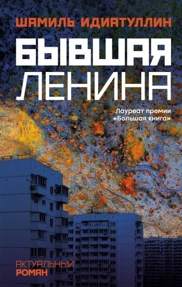 «Бывшая Ленина» Шамиль Идиатуллин