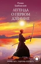 Роман Грабовский - Легенда о Первом Дзёнине