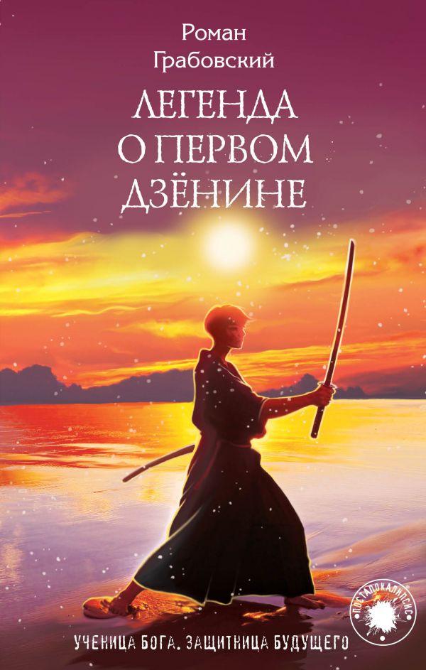 «Легенда о Первом Дзёнине» Роман Грабовский