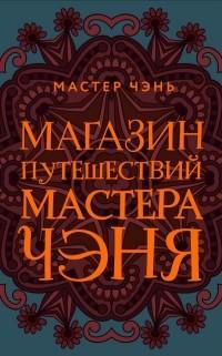 Мастер Чэнь - Магазин путешествий Мастера Чэня (сборник)