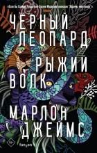 Марлон Джеймс - Черный леопард, рыжий волк