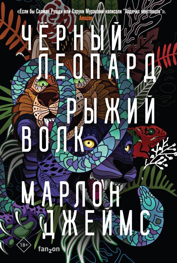 «Черный леопард, рыжий волк» Марлон Джеймс